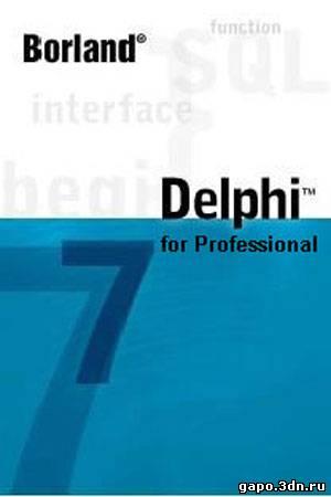 Скачать торрент бесплатно Delphi 7 Enterprise Edition (Eng + Rus.
